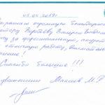 Отзыв о стоматологии 190505 Максеев
