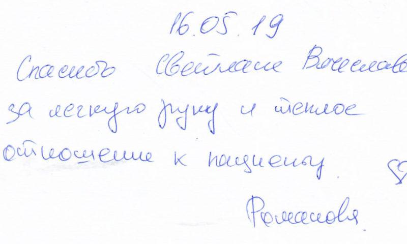 Отзыв о стоматологии 190516 Романова