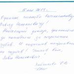 Отзыв о стоматологии 190506 Хлебникова