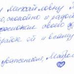 Отзыв о стоматологии 190518 Матросова