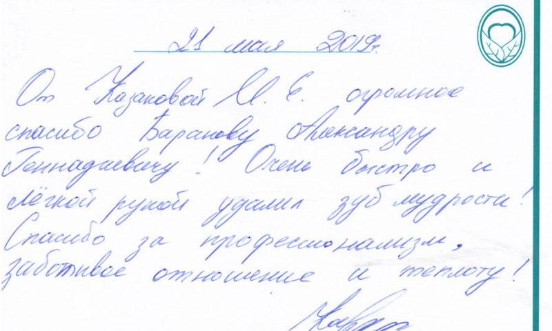 Отзыв о стоматологии 10521 Казакова