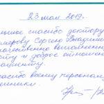 Отзыв о стоматологии 190523 Родина