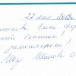 Отзыв о стоматологии 190527 Иванова