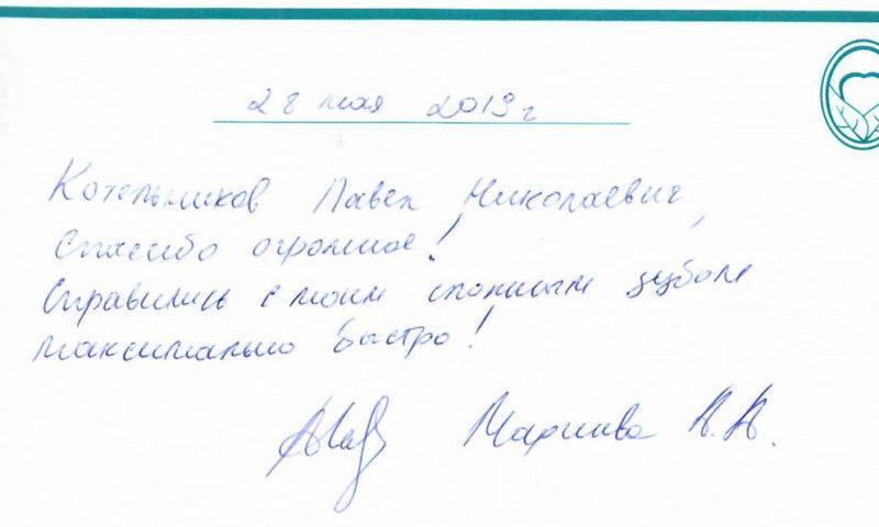 Отзыв о стоматологии 190528 Маргиева