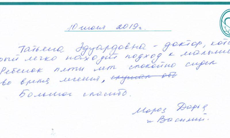 Отзыв о детской стоматологии 190610 Мороз