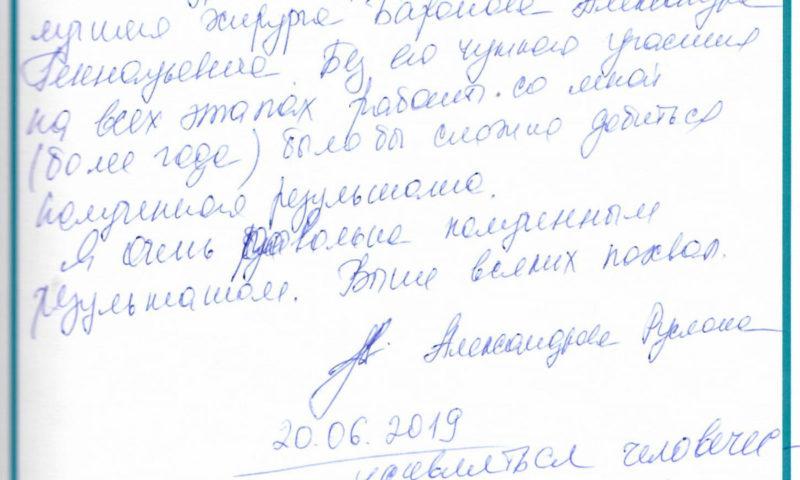 Отзыв о стоматологии 190620 Рыбкина, Александрова