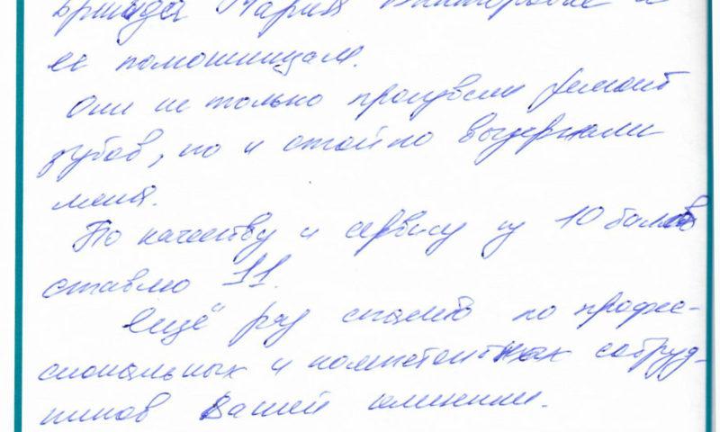 Отзыв о стоматологии 190622 Иванова