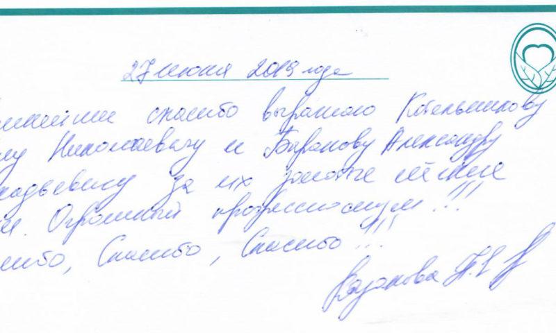 Отзыв о стоматологии 190627 Казакова