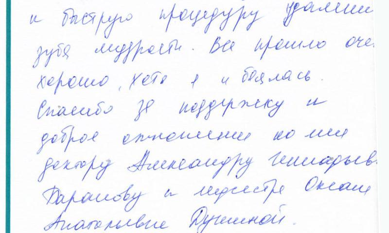 Отзыв о стоматологии 190703 Бекасова