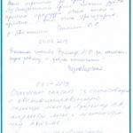 Отзывы о стоматологии 190703-0626