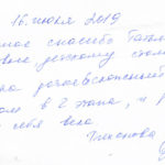 Отзыв о стоматологии 190716 Тихонова