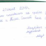Отзыв о стоматологии 190722 Мицкевич