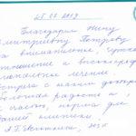 Отзыв о стоматологии 190725 Евсюткина