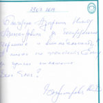 Отзыв о стоматологии 190729 Владимирова