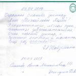 Отзыв о стоматологии 190730 Бахондина