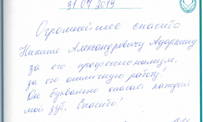 Отзыв о стоматологии 190731 Сирадзе