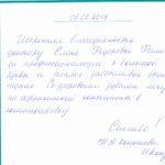 Отзыв о стоматологии 190802 Кононова
