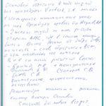 Отзыв о стоматологии 190809 Тимофей