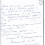Отзыв о стоматологии 190824 Богомолова