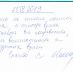 Отзыв о стоматологии 190825