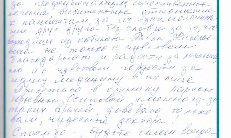 Отзыв о стоматологии 190827 Гараева