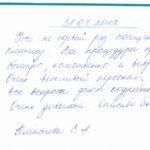 Отзыв о стоматологии 190831 Клепачева