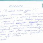 Отзыв о стоматологии 190831