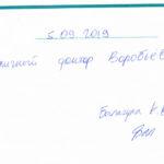 Отзыв о стоматологии 190905 Балагула