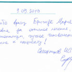 Отзыв о стоматологии 190909 Сапожников