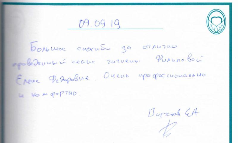 Отзыв о стоматологии 190909 Визкаев