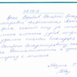 Отзыв о стоматологии 190909 Мазняк