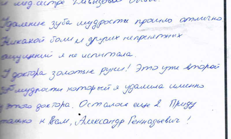 Отзыв о стоматологии 190910 Щепилова