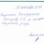 Отзыв о стоматологии 190910 Анисимов