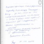 Отзыв о стоматологии 190911 Белова