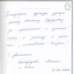 Отзыв о детской стоматологии 190915 Кайгородовы