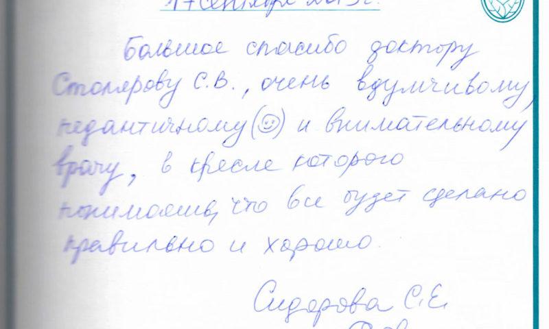 Отзыв о стоматологии 190917 Сидорова