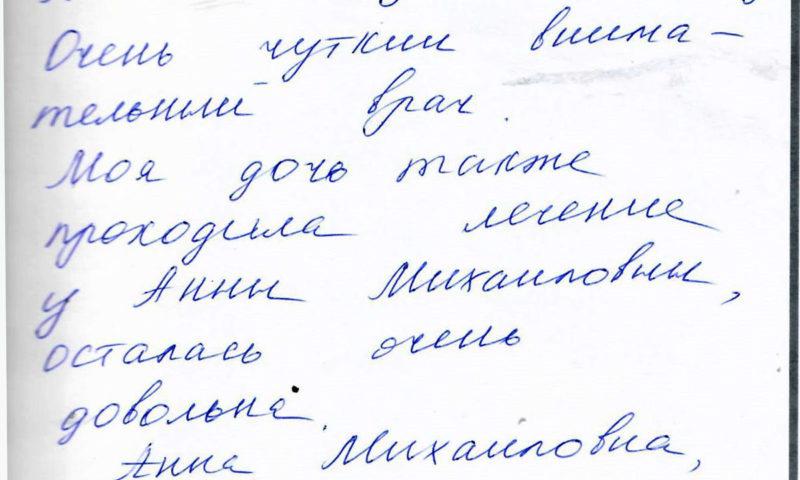 Отзыв о стоматологии 190918 Донцова