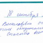 Отзыв о стоматологии 190918
