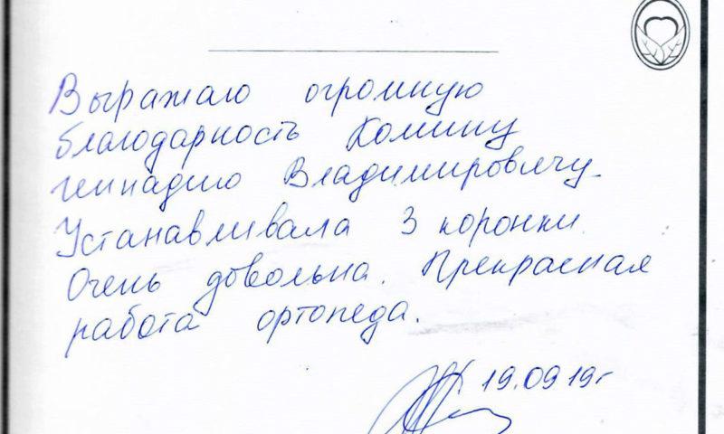 Отзыв о стоматологии 190919
