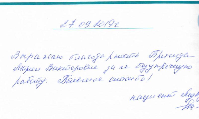 Отзыв о стоматологии 190927 Медведева