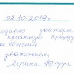 Отзыв о стоматологии 191002 Ирина