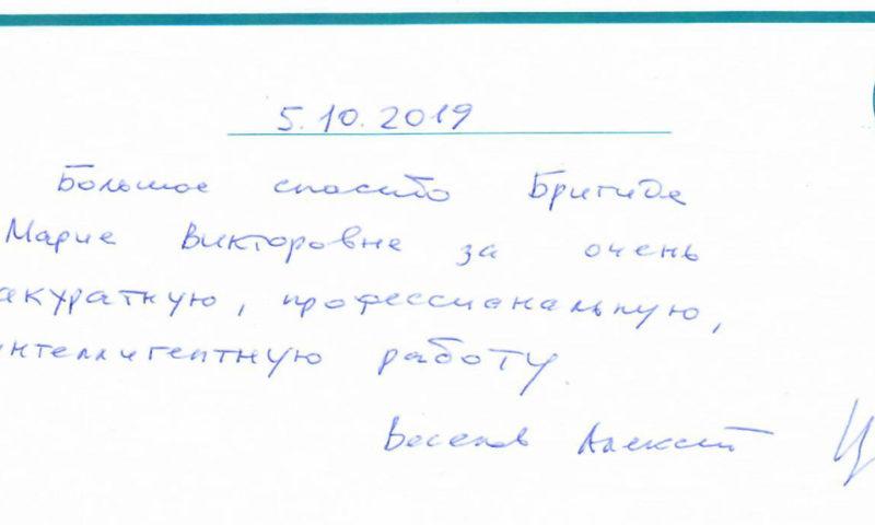 Отзыв о стоматологии 191005 Веселов