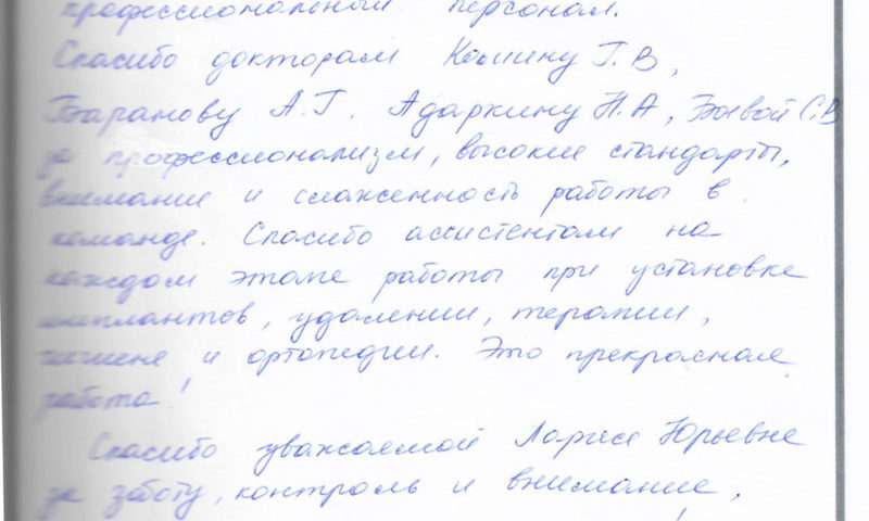 Отзыв о стоматологии 191010 Вундерлих