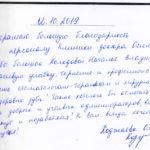 Отзыв о стоматологии 191012 Ходжаева