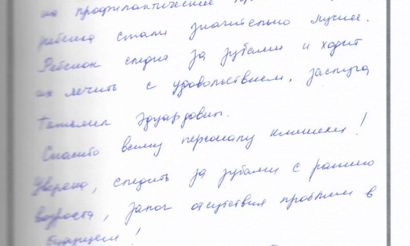 Отзыв о стоматологии 191020 Ширяева