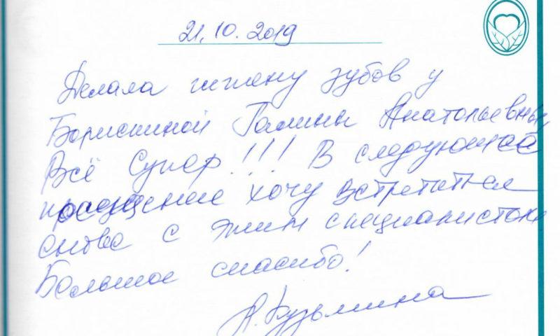 Отзыв о стоматологии 191021 Кузьмина