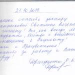Отзыв о стоматологии 191021 Драгушина