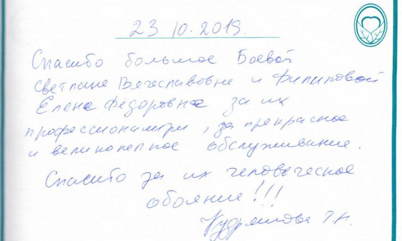 Отзыв о стоматологии 191023 Кудряшова