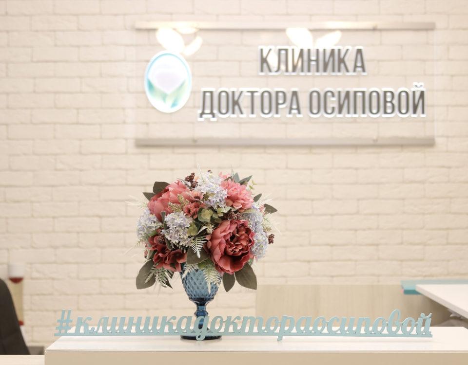 История клиники доктора Осиповой в фотографиях - 2018 годы