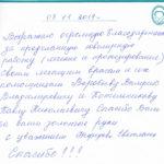 Отзыв о стоматологии 191108 Нефедова